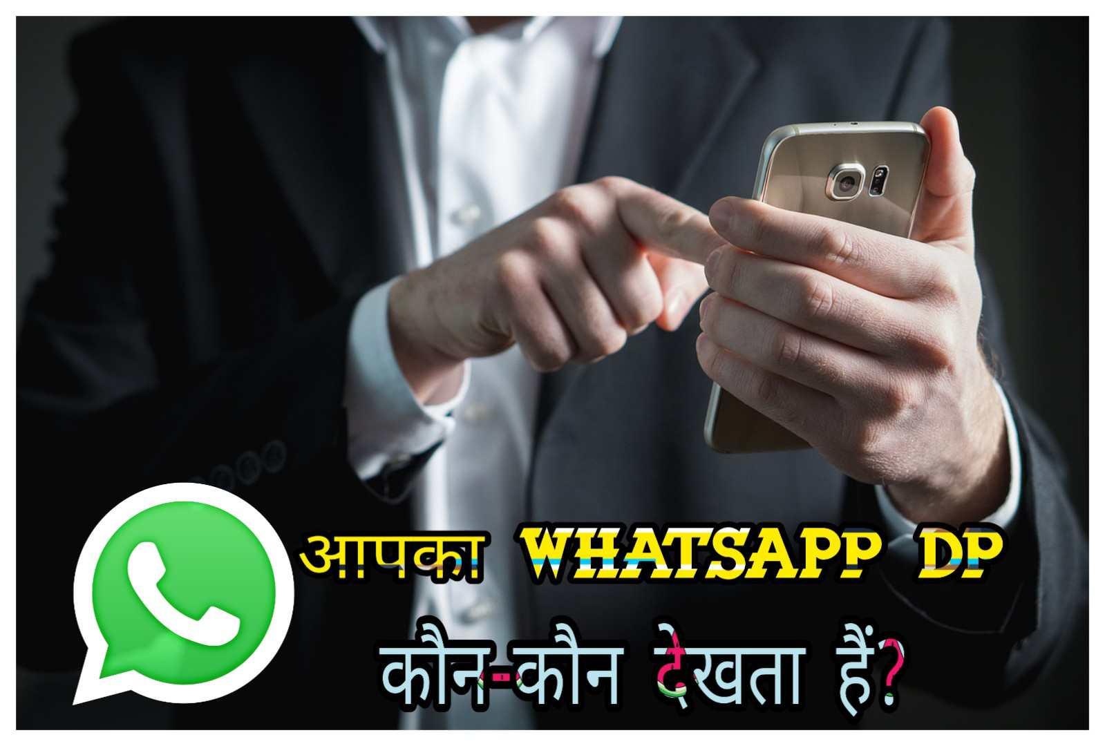 Whatsapp Profile pic kaun dekhta hai PNG Image Hindi technoguru