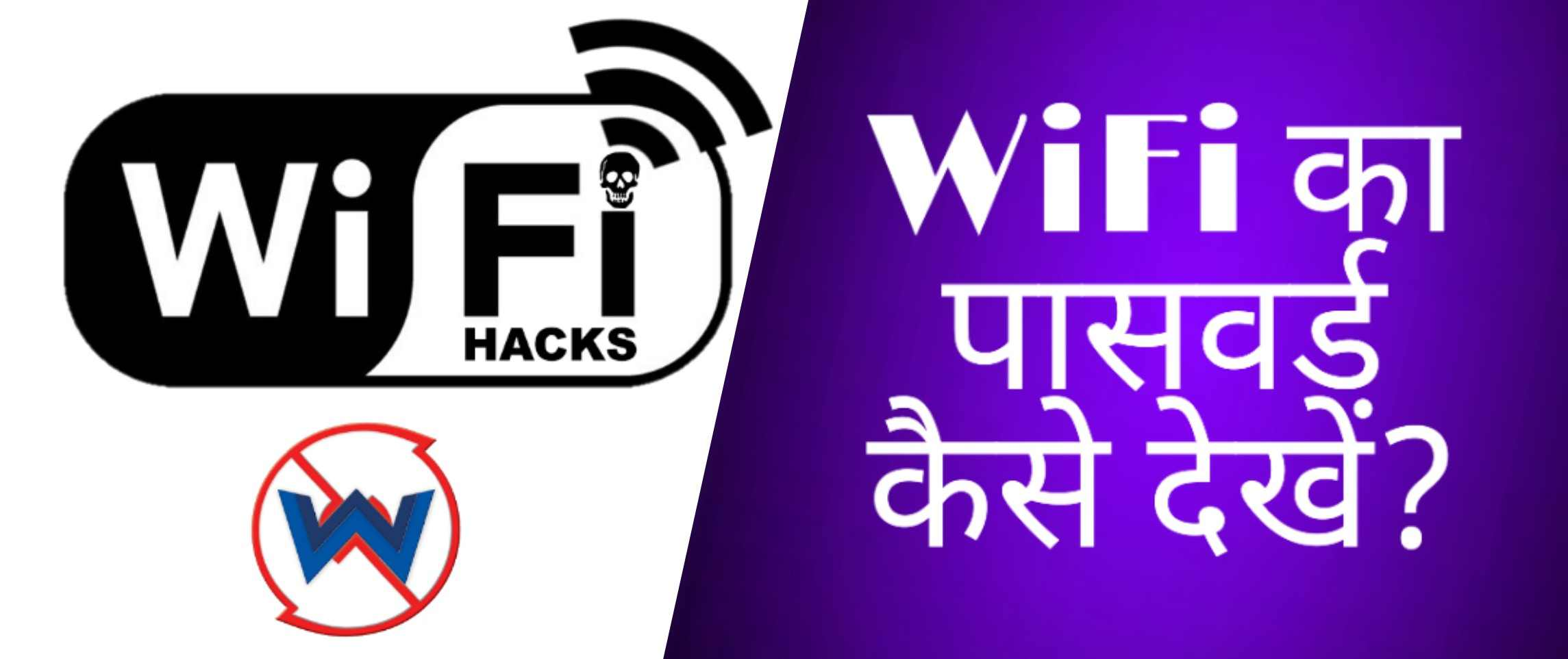 WiFi Password Hack कैसे करें?